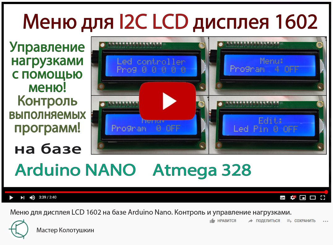 Menu I2C LCD 1602 for Arduino Nano